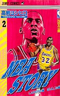 NBA STORY(2) / 高岩ヨシヒロ
