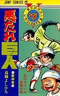悪たれ巨人(2) / 高橋よしひろ