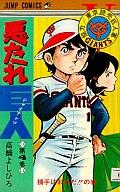 悪たれ巨人(4) / 高橋よしひろ