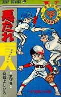 悪たれ巨人(7) / 高橋よしひろ
