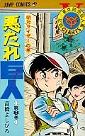 悪たれ巨人(8) / 高橋よしひろ