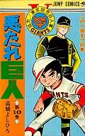 悪たれ巨人(10) / 高橋よしひろ
