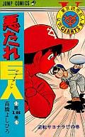 悪たれ巨人(18) / 高橋よしひろ