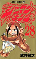 シャーマンキング(28) / 武井宏之