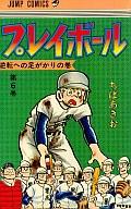 プレイボール(6) / ちばあきお