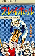 プレイボール(8) / ちばあきお