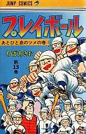 プレイボール(13) / ちばあきお