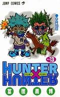 HUNTER×HUNTER(13) / 冨樫義博