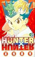 HUNTER×HUNTER(26) / 冨樫義博