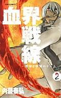 血界戦線-世界と世界のゲーム-(2) / 内藤泰弘