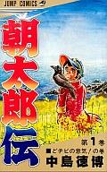 朝太郎伝(1) / 中島徳博