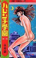 ハレンチ学園(11) / 永井豪