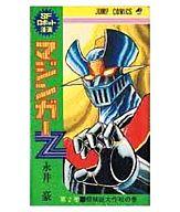マジンガーZ(ジャンプコミックス)(2) / 永井豪