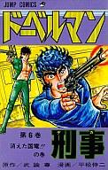 ドーベルマン刑事(6) / 平松伸二