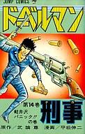 ドーベルマン刑事(14) / 平松伸二