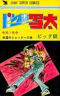 ピンボケ写太(1) / ビッグ錠