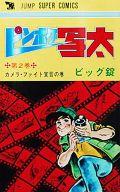 ピンボケ写太(2) / ビッグ錠