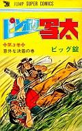 ピンボケ写太(完)(3) / ビッグ錠