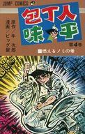 包丁人味平(4) / ビッグ錠