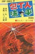 包丁人味平(5) / ビッグ錠