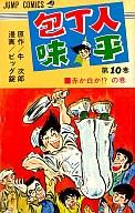 包丁人味平(10) / ビッグ錠