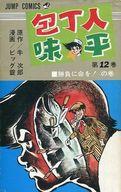 包丁人味平(12) / ビッグ錠