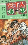 包丁人味平(13) / ビッグ錠