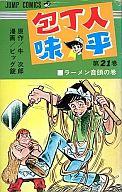 包丁人味平(21) / ビッグ錠
