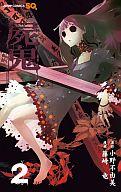 屍鬼(しき)(2) / 藤崎竜