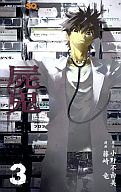 屍鬼(しき)(3) / 藤崎竜