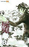 屍鬼(しき)(8) / 藤崎竜