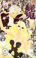 屍鬼(しき)(9) / 藤崎竜