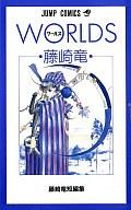 藤崎竜短編集 WORLDS / 藤崎竜