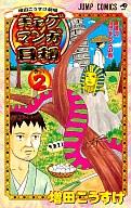 ギャグマンガ日和(2) / 増田こうすけ