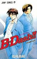 B-Dash!!(完) / 松枝尚嗣