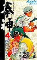 拳神(4) / 松森正