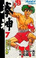 拳神(7) / 松森正