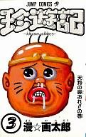 珍遊記(3) / 漫画太郎