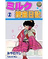 ミルク捜査日記(2) / みやたけし