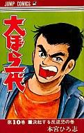 大ぼら一代 (10) / 本宮ひろ志