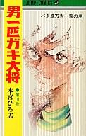 男一匹ガキ大将(10) / 本宮ひろ志