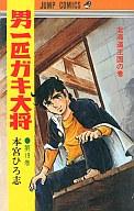 男一匹ガキ大将(19) / 本宮ひろ志