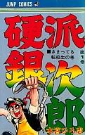 硬派銀次郎(1) / 本宮ひろ志