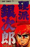 硬派銀次郎(3) / 本宮ひろ志