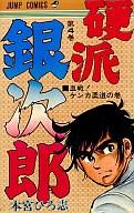硬派銀次郎(4) / 本宮ひろ志