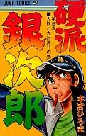 硬派銀次郎(5) / 本宮ひろ志