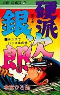 硬派銀次郎(7) / 本宮ひろ志