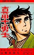 真田十勇士(3) / 本宮ひろ志