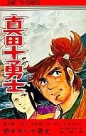 真田十勇士(4) / 本宮ひろ志