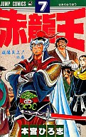 赤龍王(7) / 本宮ひろ志
